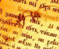 ИНН – отречение от Бога? Богословский ответ на «Письмо епископа Диомида»