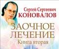 Коновалов С.С.: от медицины к оккультизму