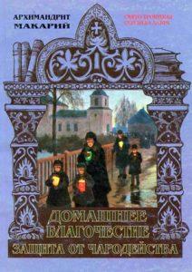 004863766 1 212x300 - Архимандрит Макарий (Веретенников). Домашнее благочестие и защита от чародейства
