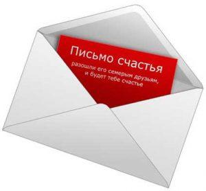 Письма счастья