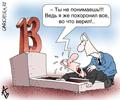 """Завершился конкурс карикатуры """"Плюнь через левое плечо, или Суеверия в нашейжизни"""