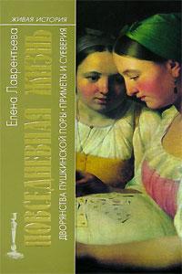 00pushrin - Повседневная жизнь дворянства пушкинской поры. Приметы и суеверия