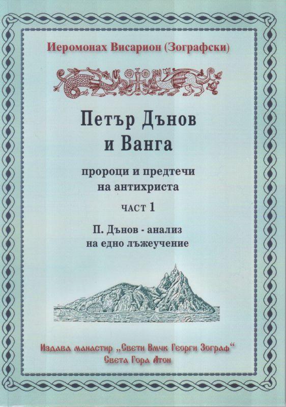 В Софии состоялась презентация книги, доказывающей антихристианскую сущность феномена Ванги