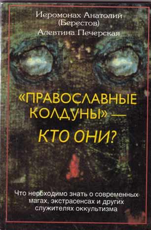 «Православные колдуны» — кто они?