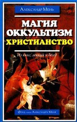 0000men - Александр Мень - Магия, оккультизм, христианство