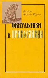 """1474943 - Второе пришествие апокрифов: проповедь о """"порче"""" вместо проповеди о Христе"""