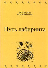 book - Путь из лабиринта