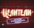 История всероссийского обмана. Целители