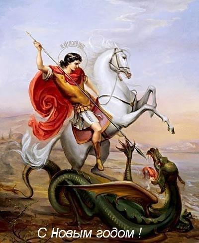 Год Георгия Победоносца
