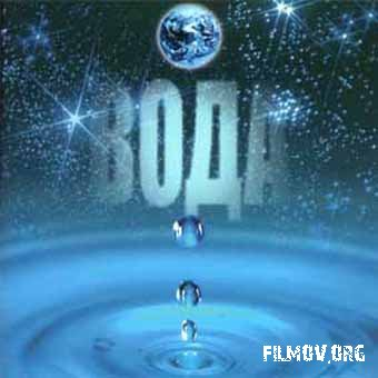 Фильм «Вода»: документальная ложь