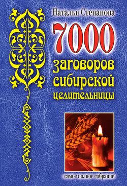 7000 - Как я пришла к Православию