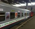 Следом за Андреевским крестом РЖД пустила йога-поезд