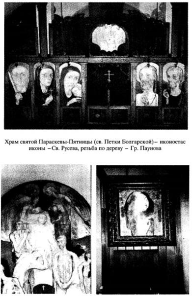 Храм святой Параскевы-Пятницы (св. Петки Болгарской) – иконостас иконы – Св. Русева, резьба по дереву – Гр. Паунова