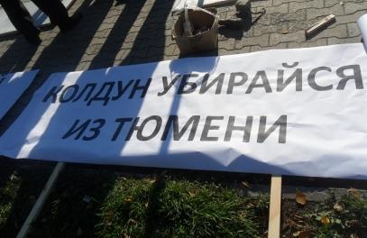 Кашпировский в Тюмени