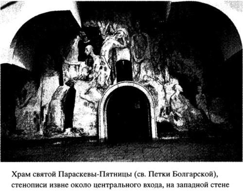 Храм святой Параскевы-Пятницы (св. Петки Болгарской), стенописи извне, около центрального входа, на западной стене