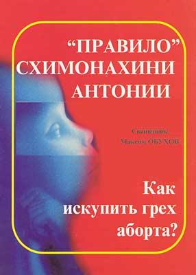 """cover - """"Правило"""" схимонахини Антонии. Как искупить грех аборта?"""