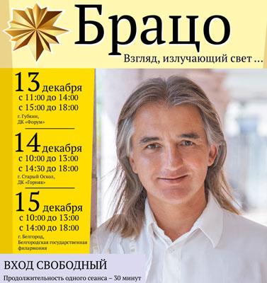 Хорватский целитель Брацо