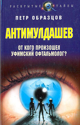 АнтиМулдашев. От кого произошел уфимский офтальмолог