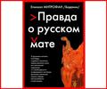 Суеверия на «службе» у нравственности. О книге «Правда о русском мате»