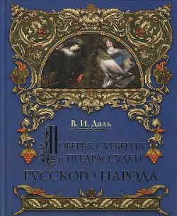 О поверьях, суевериях и предрассудках русского народа - Даль В.И.