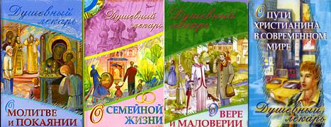 Серия книг Душевный лекарь