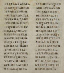 Славянское Остромирово Евангелие