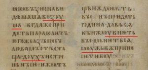 bukvica 008 300x142 - О «древлеславянской буквице»