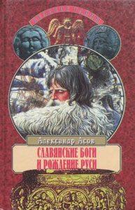 pagans 82 - «Веды славян» и «Велесова книга»