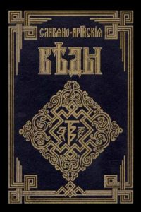 pseudoveda 01 - «Веды славян» и «Велесова книга»