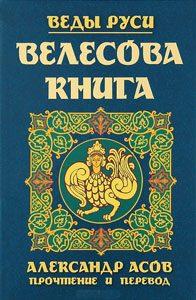 veles kn 02 - «Веды славян» и «Велесова книга»