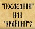 Про суеверный страх перед словом «последний»