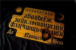 Ouija Russia 300x195 - «Говорящая» доска Уиджа: кто на том конце провода?