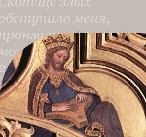 Царь Давид. Джентиле да Фабриано