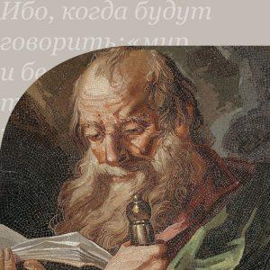 Апостол Павел. М.Н. Васильев. XIX век