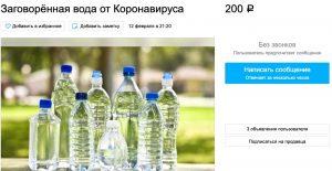 photo 2020 03 02 13 20 47 1583147818533 300x155 - От коронавируса: заговоры, заряженная вода и обереги