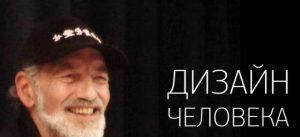zagolovok 1024x576 1 300x137 - «Дизайн человека» и его оккультная опасность
