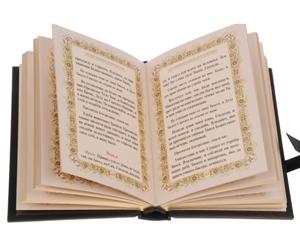 «Подлинный» перевод молитвы «Отче наш» с арамейского языка – оккультная фальшивка