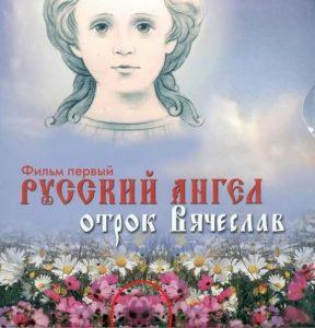 1423073992 slavik1 - «Русский ангел» Славик — Виталий Ниднев